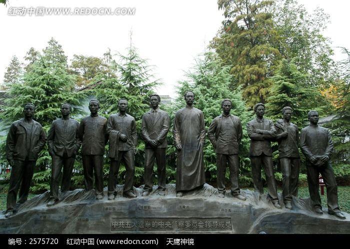 中国五大选举中央监察委员会领导成员雕像图片
