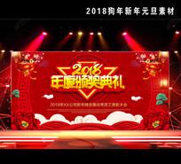 2018颁奖典礼舞台背景