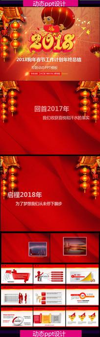 2018春节企业年会ppt