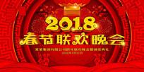 2018春节晚会年会通用背景