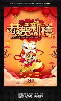 2018恭贺新禧狗年大吉海报