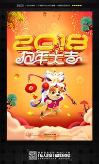 2018狗年大吉宣传海报