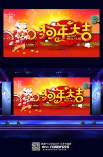 2018狗年红色宣传海报