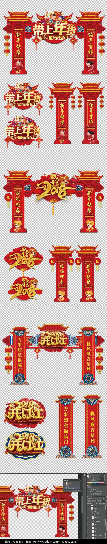 2018狗年商场春节门楼装饰图片