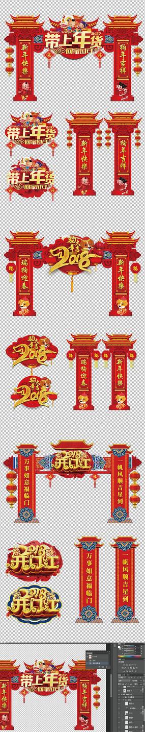 2018狗年商场春节门楼装饰
