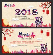 2018狗年新年贺卡模板