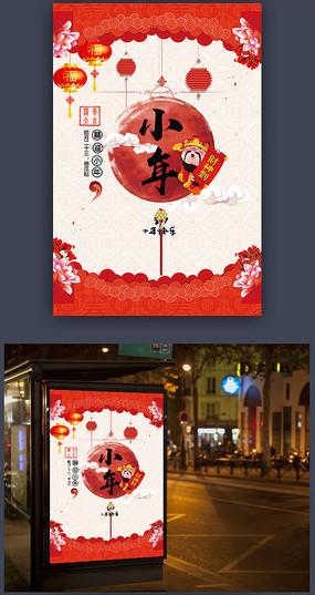 2018过小年春节喜庆海报