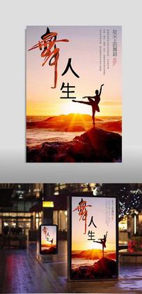 2018励志黄昏舞动人生海报