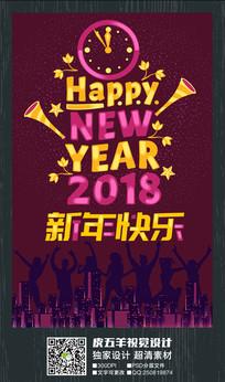 2018年新年快乐海报
