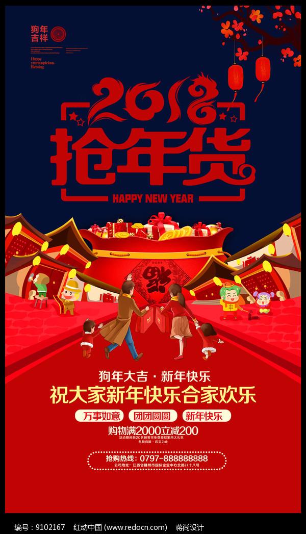 2018抢年货宣传海报图片