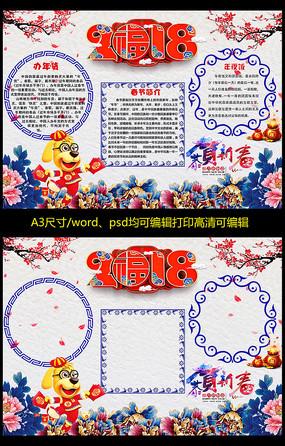 2018青花瓷春节小报模板