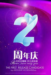 2周年店庆海报