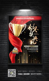 创意高档颁奖晚会海报设计