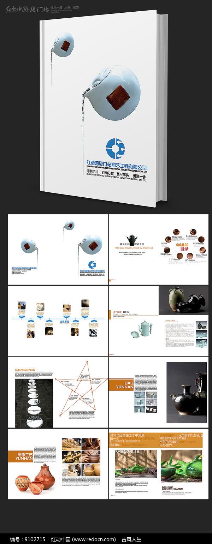 创意陶瓷陶艺宣传画册