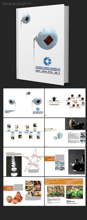创意陶瓷陶艺宣传画册 PSD