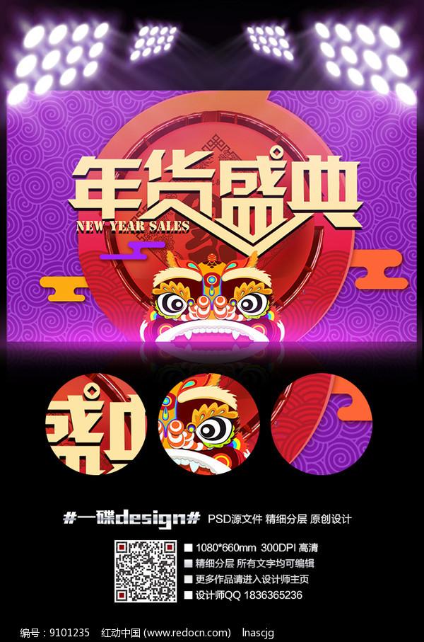 春节电商年货盛典宣传海报图片