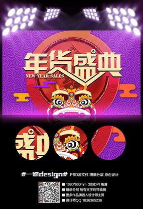 春节电商年货盛典宣传海报