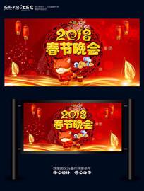 春节晚会背景设计