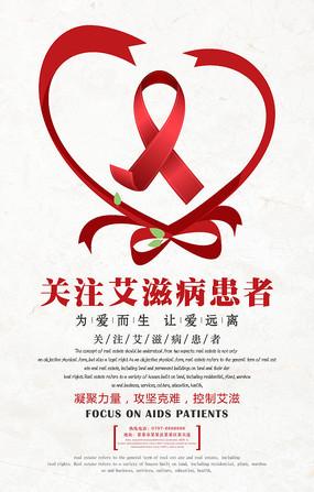 关注艾滋病患者海报