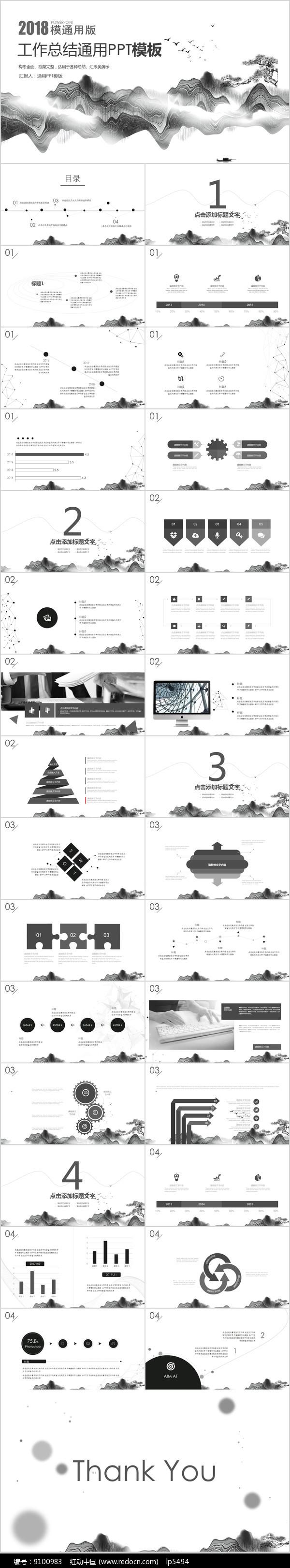 黑白中国风商务ppt模板图片