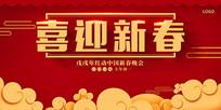 红色迎新春晚会联欢节日背景板