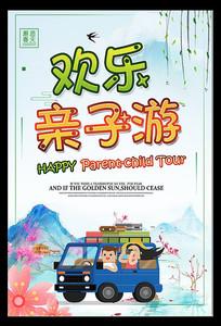 欢乐亲子游活动海报模板