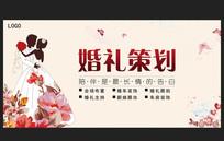 婚礼策划宣传海报设计