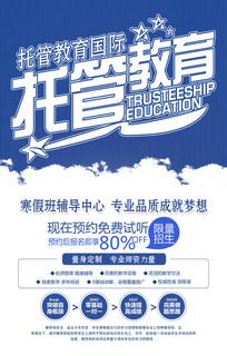 简约托管教育招生海报设计