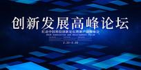 科技创新论坛会议背景板