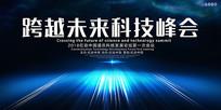 蓝色光线科技发展论坛背景板
