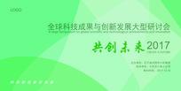 绿色清新研讨会背景板