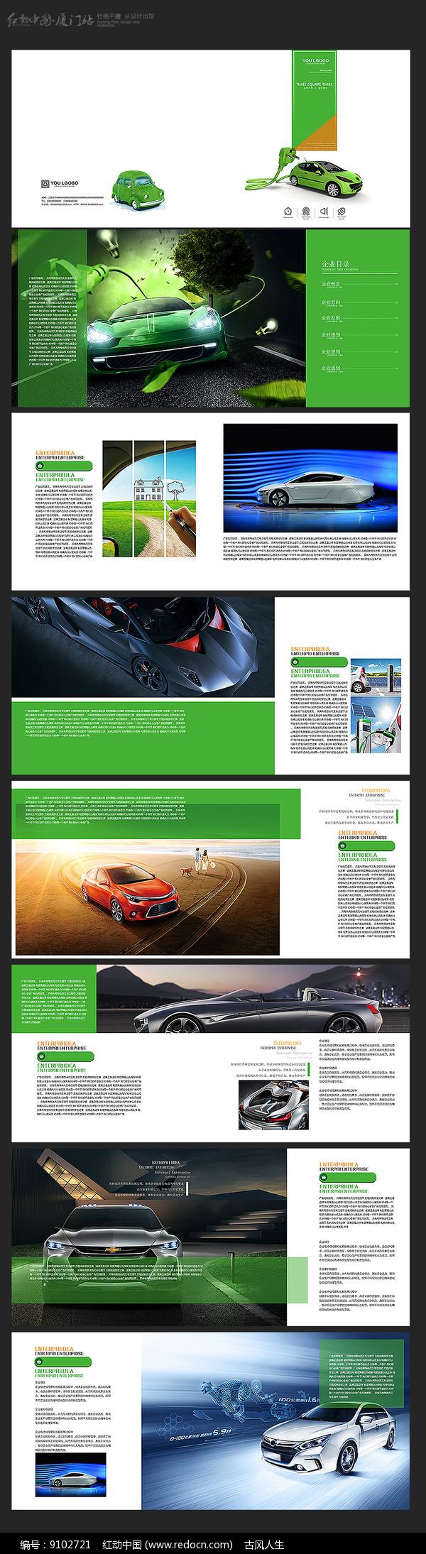 绿色新能源汽车宣传画册