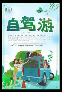 旅游自驾游宣传海报