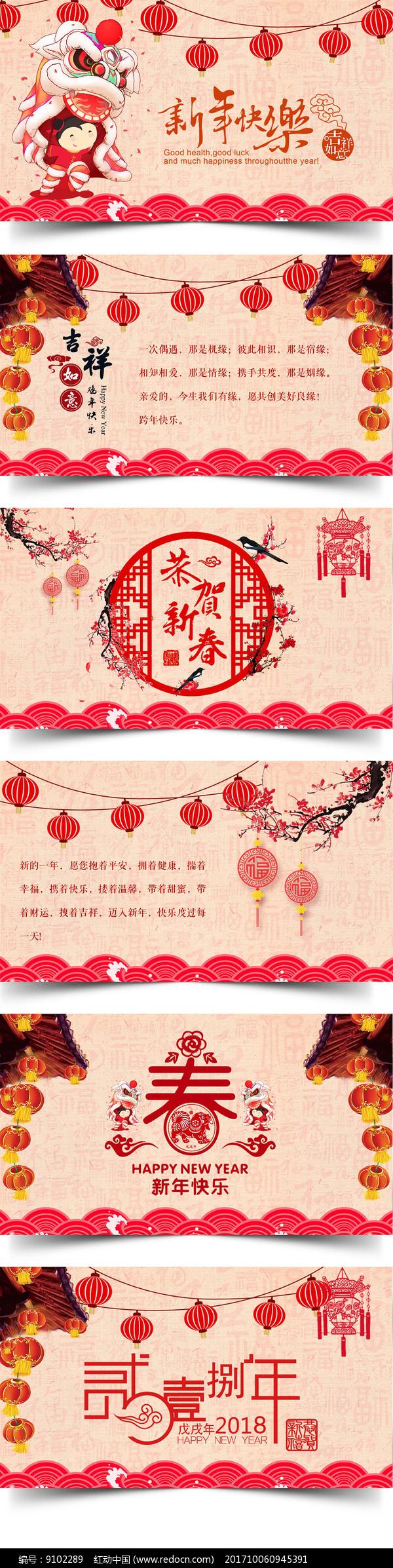 庆欢乐新年贺卡PPT模板图片