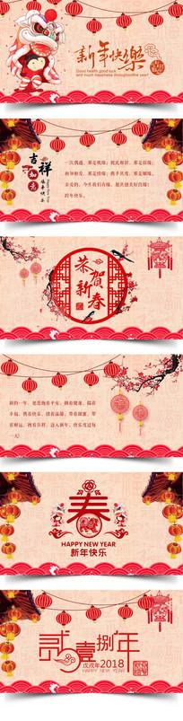 庆欢乐新年贺卡PPT模板 pptx