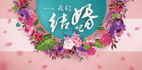 清新文艺婚礼背景板