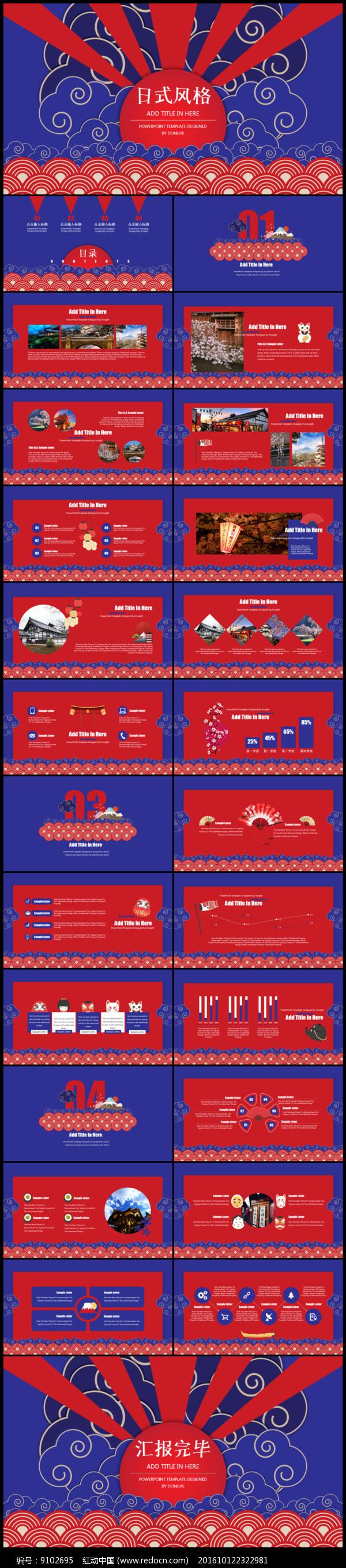 日式风格商务PPT模板图片