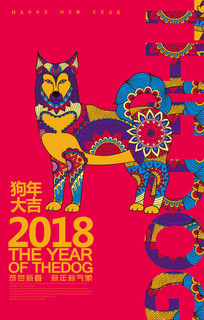 时尚创意2018狗年宣传海报