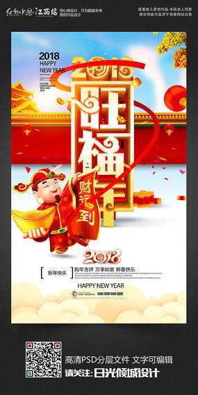 时尚大气2018狗年海报设计