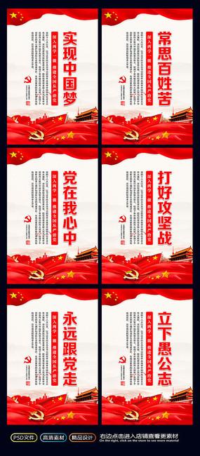 实现中国梦党建标语展板设计 实现中国梦的美好生活主题展板 坚持新