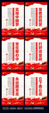 实现中国梦党建宣传展板