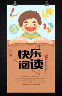 校园读书学习阅读节文化展板