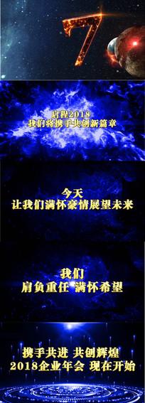 震撼蓝火焰企业年会开场视频