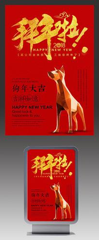 2018拜年啦新年春节海报