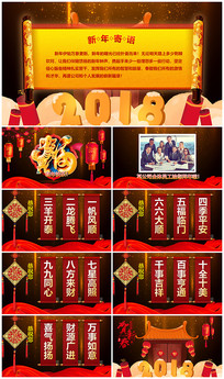 2018新年拜年祝福电子贺卡