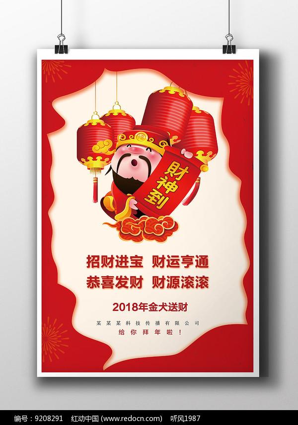 春节企业拜年送财神电子贺卡图片