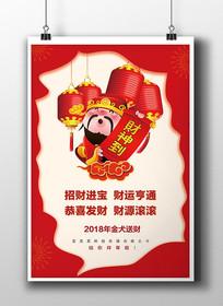 春节企业拜年送财神电子贺卡 PSD