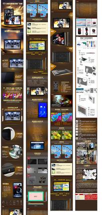 电脑液晶显示器电视机详情页