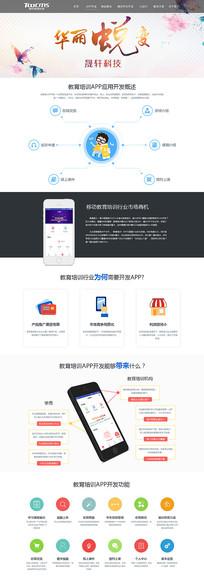 简洁大气科技企业网站模板 PSD