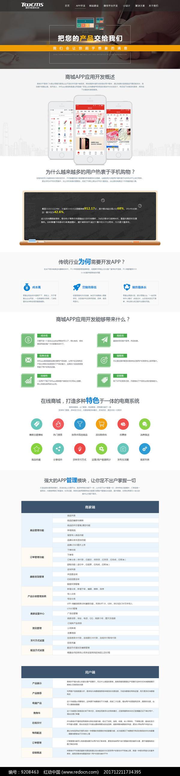科技类多色大气企业网站psd图片